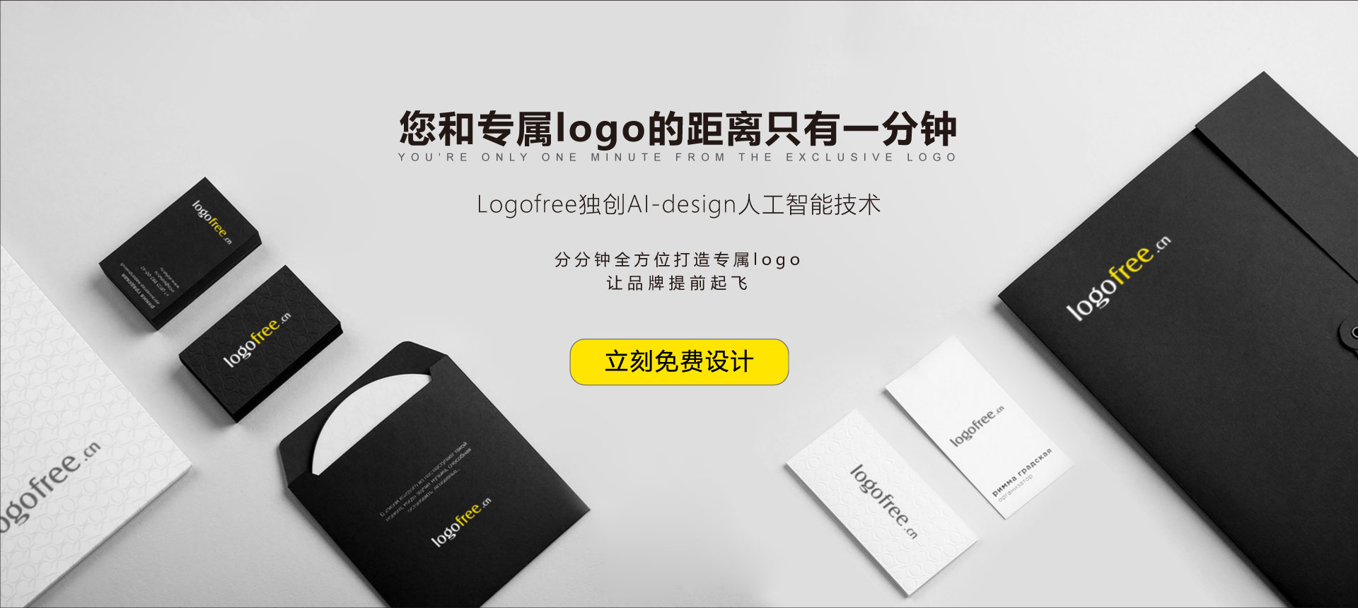 logofree,logo在线制作生成器