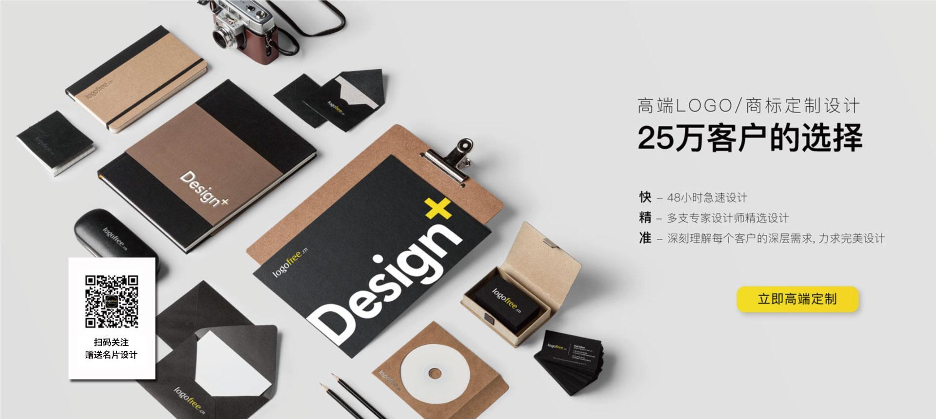 logofree,国内唯一提供源文件的在线标志设计、商标设计平台。